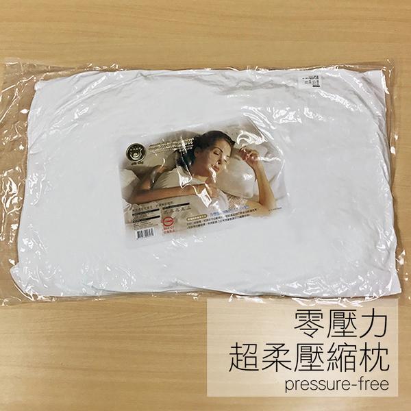 (下殺38折) 戀家小舖台灣製 零壓力超柔壓縮枕-兩入 飯店民宿專用枕 100%A級人工羽毛棉