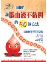 二手書博民逛書店 《讓腦血液不黏稠的50個方法》 R2Y ISBN:9577763103