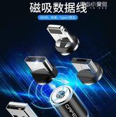磁吸數據線快充磁鐵磁性強磁力式車載充電線器三合一多頭通用USB 育心小賣館