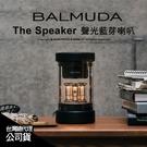 贈KKBOX 3個月~贈完為止 BALMUDA The Speaker 聲光 藍芽喇叭 360度傳聲 M01C-BK【可分期】薪創