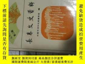二手書博民逛書店罕見春文史資料(1992年第二輯)Y206925 長春市政協文史