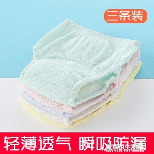 嬰兒尿布褲可洗寶寶尿布兜透氣如廁防漏隔尿褲防水尿布夏季訓練褲 居家家生活館