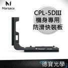 Marsace 馬小路 CPL-5D III 5DIV 5DSR 機身專用防滑L快裝板 ~ For Canon 5D III 5DIV 5DSR  總代理公司貨