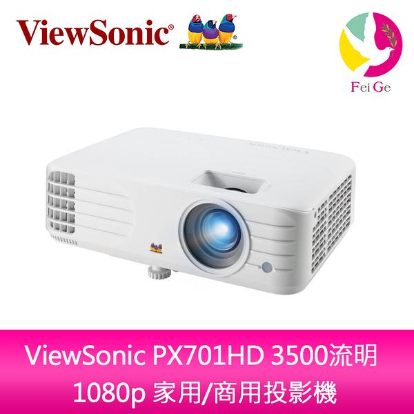 分期0利率 ViewSonic PX701HD 3500流明 1080p 家用/商用投影機 公司貨保固3年