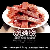原味豬肉乾 低糖 低鹽 無味精