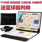 籃球足球戰術板 教練指揮板可擦寫折疊本zg