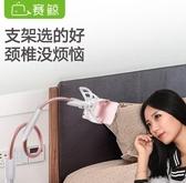 賽鯨 懶人支架床頭手機架桌面支駕床上用iPad平板pad通用女多功能枝架Pro電視直播夾子