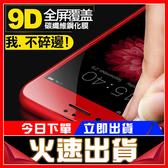 [24H 台灣現貨] iphone6s 7 plus 鋼化 玻璃膜 蘋果 全屏 紫光 手機 保護膜 9D 碳纖維 軟邊
