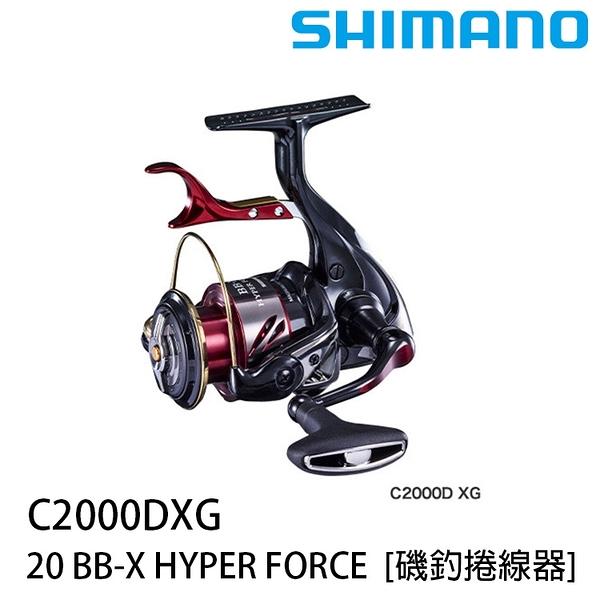 漁拓釣具 SHIMANO 20 BB-X HYPER FORCE C2000DXG [磯釣捲線器]