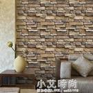 磚紋仿真石頭牆紙自黏防水陽台壁紙3D立體餐廳牆裙飯店裝修牆貼紙 小艾時尚NMS