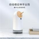 蝸牛生活簡約自動紅外感應泡沫洗手機套裝洗手液皂液器抑菌洗手器 - 巴黎衣櫃