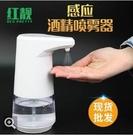 現貨-家用酒精殺菌免洗清潔凈手器 自動感應酒精消毒液噴霧器