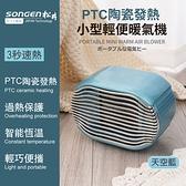【免運費】【SONGEN 松井】PTC陶瓷發熱 小型輕便 暖氣機/電暖器/電暖爐 SG-110FH 三色可選 R/G/B