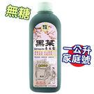無糖黑菜(黑木耳)養生露(大瓶家庭號-純素)~SGS檢測合格 無添加塑化劑!