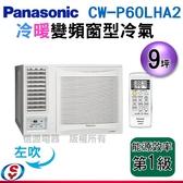 【信源電器】含安裝 9坪【Panasonic國際牌(冷暖變頻)窗型冷氣】CW-P60LHA2