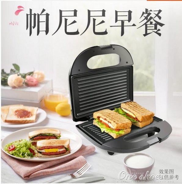 三明治機早餐機帕尼尼機烤面包片機吐司機家用煎蛋煎牛排雙面加熱220VOne shoes igo