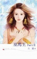二手書博民逛書店 《巫馬王Part II》 R2Y ISBN:9861691367│古靈