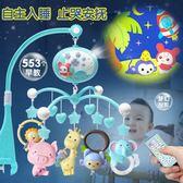 新生兒嬰兒床鈴0-1歲玩具3-6個月男寶寶女孩音樂旋轉益智床頭搖鈴 任選1件享8折