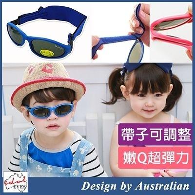 兒童太陽眼鏡 澳洲Idol Eyes 澳洲設計台灣製造 Baby Wrap 調整帶款 (0-5歲)