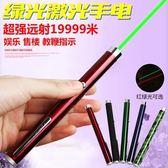 USB充電雷射筆激光手電紅光綠外線激光燈【步行者戶外生活館】