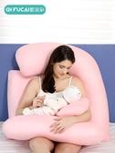 歌芙彩懷孕婦枕頭護腰側睡枕多功能用品專用睡覺側臥u型抱枕  橙子精品