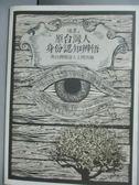 【書寶二手書T3/文學_NPY】原台灣人身份認知辨悟-與台灣聞達人士問答錄_埔農