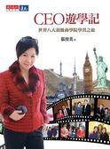 (二手書)CEO遊學記:世界八大頂級商學院學習之旅