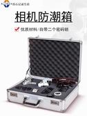 單反相機防潮箱攝影器材箱鏡頭收納箱防震相機海綿小型干燥防潮盒 NMS小明同學