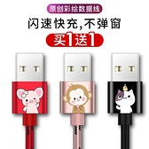 【買1送1】蘋果iPhone傳輸線萌寵可愛粉色充電線1米卡通 樂淘淘
