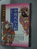 【書寶二手書T7/地理_MED】中國民俗大觀(上)_惠西成 / 石子