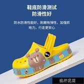 小童洞洞鞋夏兒童室內外包頭防滑沙灘鞋男童女童幼兒寶寶涼拖【全館免運】