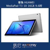 (免運+贈原廠環保購物)平板電腦 華為 HUAWEI MediaPad T3 10/9.6吋/16GB/金屬機身【馬尼】