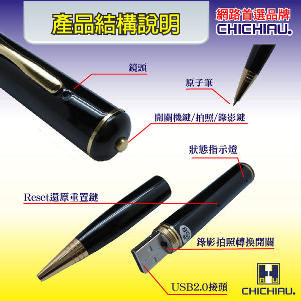 【CHICHIAU】高解析可錄可拍影音筆型攝影機 8GB