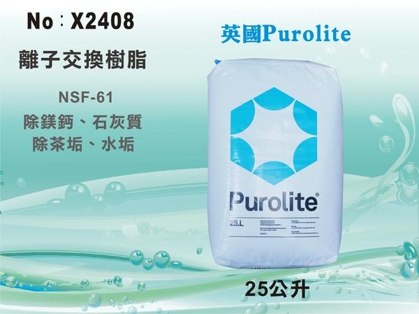 【水築館淨水】英國Purolite離子交換樹脂.軟水器.淨水器.濾水器(貨號X2408)
