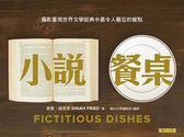 (二手書)小說餐桌