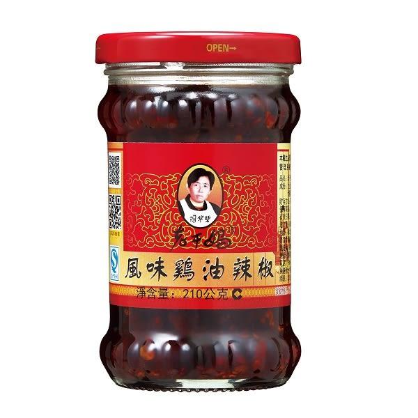 老干媽-風味雞油辣椒210g ◆86小舖 ◆