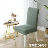椅套 椅子套罩餐椅套家用通用北歐餐桌凳子套裝酒店連體彈力簡約坐墊套 2色