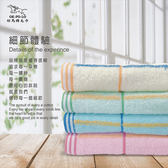 【OKPOLO】台灣製造格紋緞帶毛巾(買六送六)
