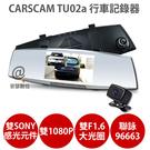 Carscam TU02a【送32G】雙...