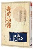 壽司物語:內行人才知道的壽司美味與文化