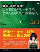 (二手書)梁旅珠教養書:教出錄取哈佛、史丹佛七大名校女兒的教養祕笈