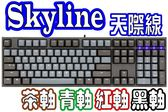 [地瓜球@] Ducky ONE 2 Skyline 天際線 PBT 機械式鍵盤~Cherry 茶軸 紅軸 青軸 黑軸