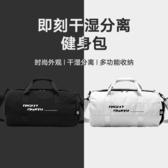 大容量包包 健身包男幹濕分離訓練運動背包游泳女手提行李袋單肩大容量旅行包(速度出貨)