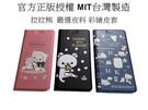 台灣製造《拉拉熊》Realme C21 / Realme GT 彩繪側掀站立式 保護套 手機套 皮套 卡通套 書本套