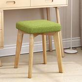 小方凳子時尚創意現代化妝簡約實木椅子家用餐凳成人布藝軟面矮凳 時尚教主
