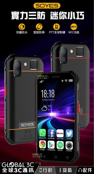 SOYES S10 迷你三防手機 3吋小螢幕 IP68 防水防塵 4G雙卡雙待 NFC 3+32GB