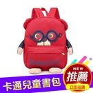 兒童書包眼鏡小熊小朋友卡通動畫小學寶寶雙肩背包幼稚園1-4-8歲
