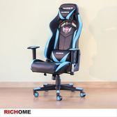 【RICHOME】R1人體工學電競賽車椅