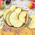 蘋果脆片 【菓青市集】...