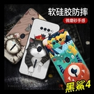 【萌萌噠】黑鯊4 (6.67吋) 文藝彩繪磨砂 卡通塗鴉保護殼 超薄防指紋 全包矽膠軟殼 手機殼 手機套
